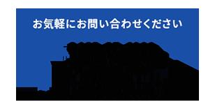 お気軽にお問い合わせください,TEL:0463-85-4111(月~金 8:30~18:00),e-mail:info@tsukuno.co.jp(メールは土日祝日対応いたします)