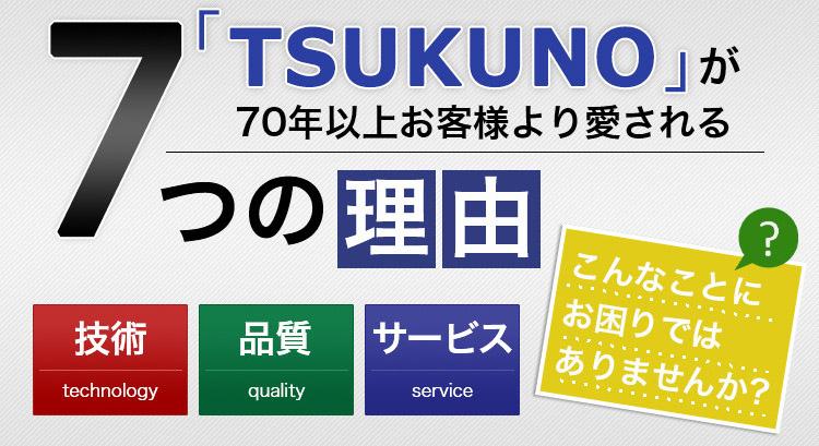 TSUKUNOが70年以上お客様より愛される7つの理由、技術・品質・サービス、こんなことにお困りではありませんか?